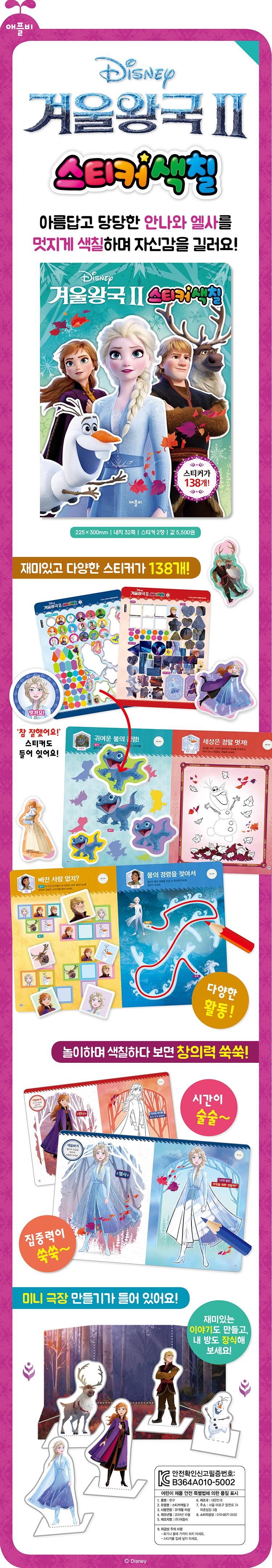 디즈니 겨울왕국2: 스티커색칠 도서 상세이미지