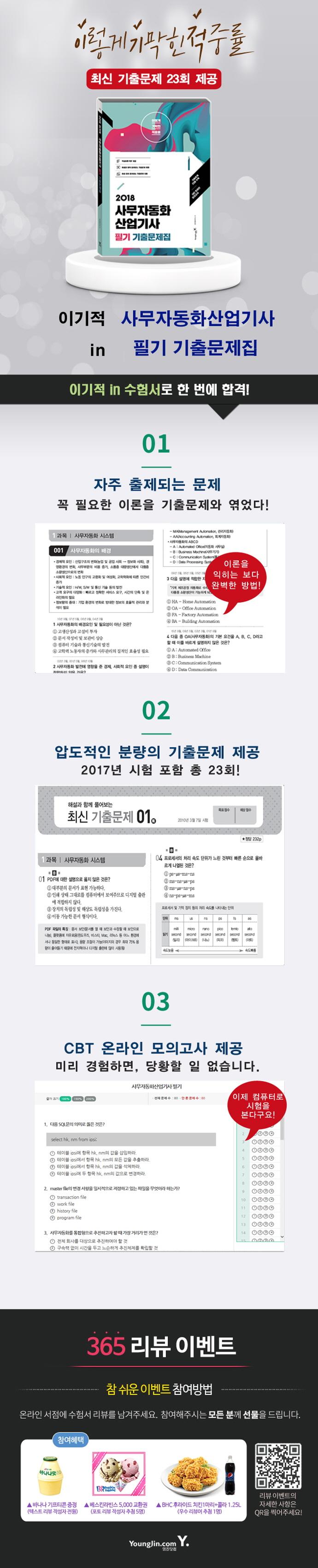 사무자동화산업기사 필기 기출문제집(2018)(이기적 in) 도서 상세이미지