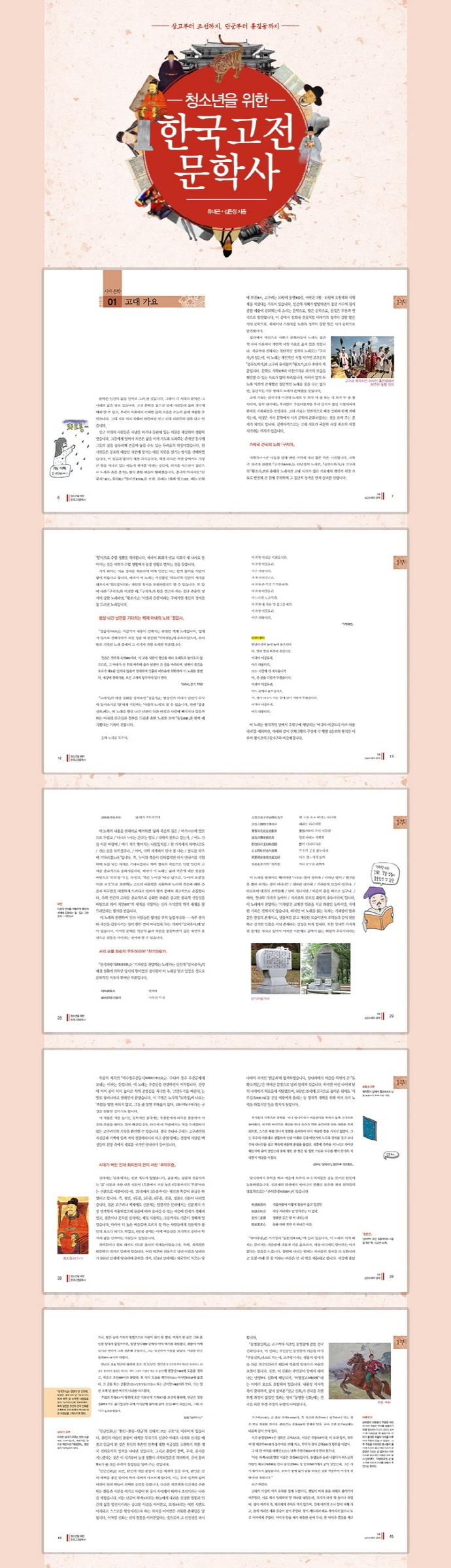 한국고전문학사(청소년을 위한)(개정증보판) 도서 상세이미지