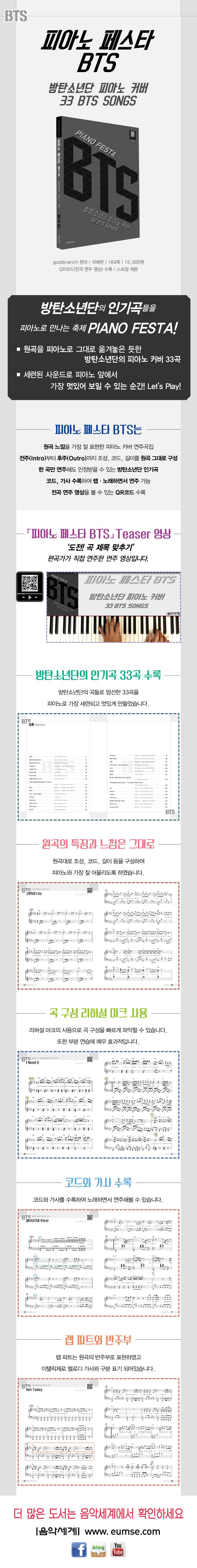 피아노 페스타(Piano Festa) BTS(스프링) 도서 상세이미지