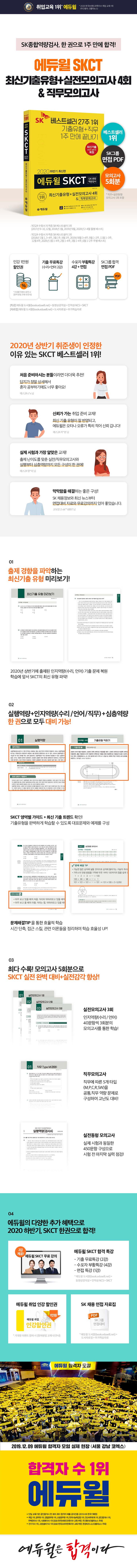 SKCT SK종합역량검사 최신기출유형+실전모의고사 4회&직무모의고사(2020 하반기)(에듀윌) 도서 상세이미지
