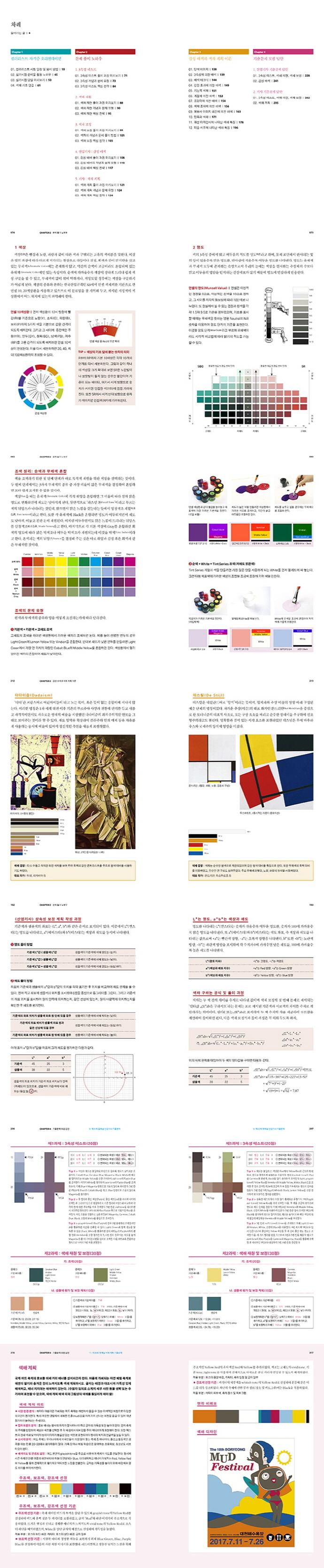 컬러리스트 실기시험 산업기사 기사 세트(2019)(전2권) 도서 상세이미지