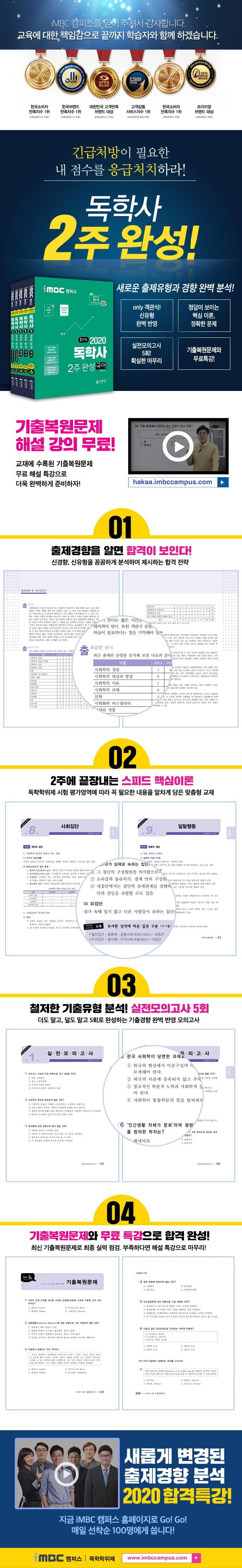 독학사 1단계 2주 완성 세트. 2(2020)(iMBC 캠퍼스)(전5권) 도서 상세이미지
