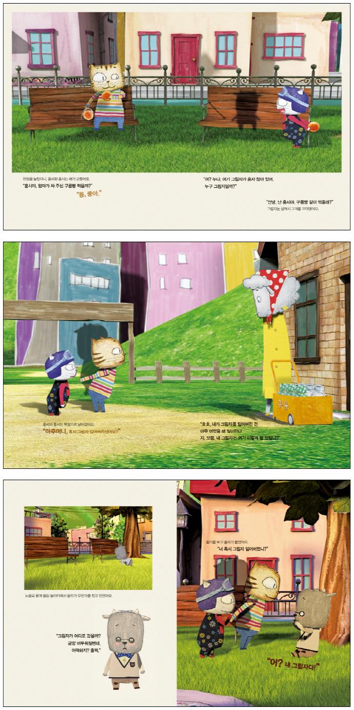 구름빵: 그림자가 사라졌어(구름빵 애니메이션 그림책 3)(양장본 HardCover) 도서 상세이미지