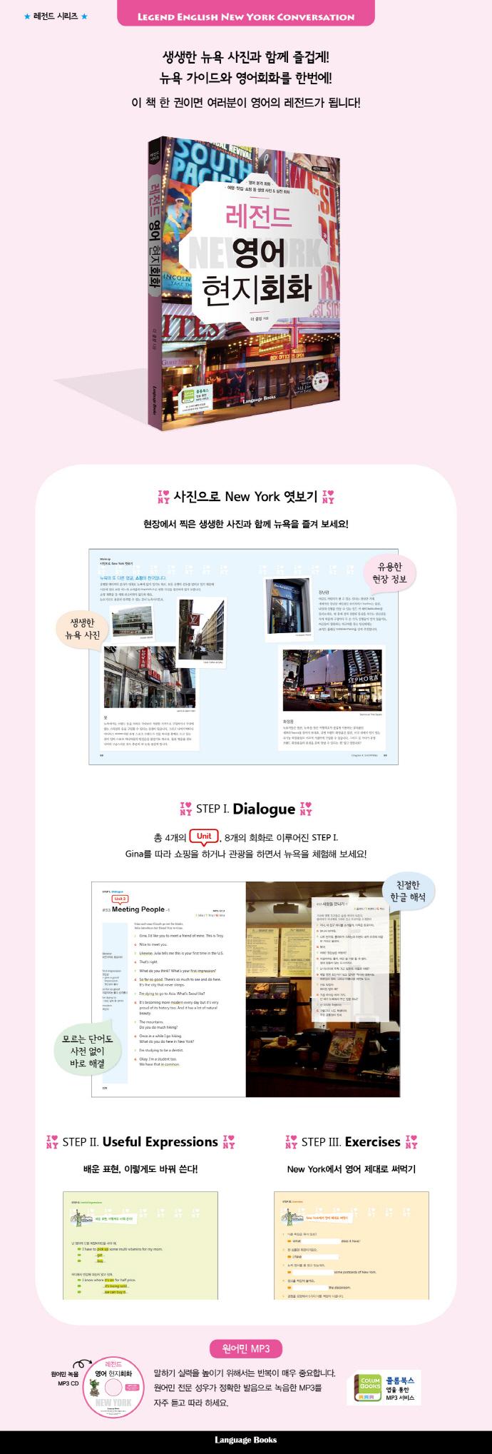 레전드 영어 현지회화(CD1장포함)(레전드 시리즈) 도서 상세이미지