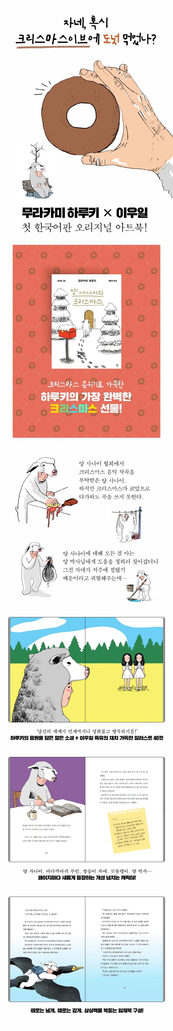 양 사나이의 크리스마스 도서 상세이미지