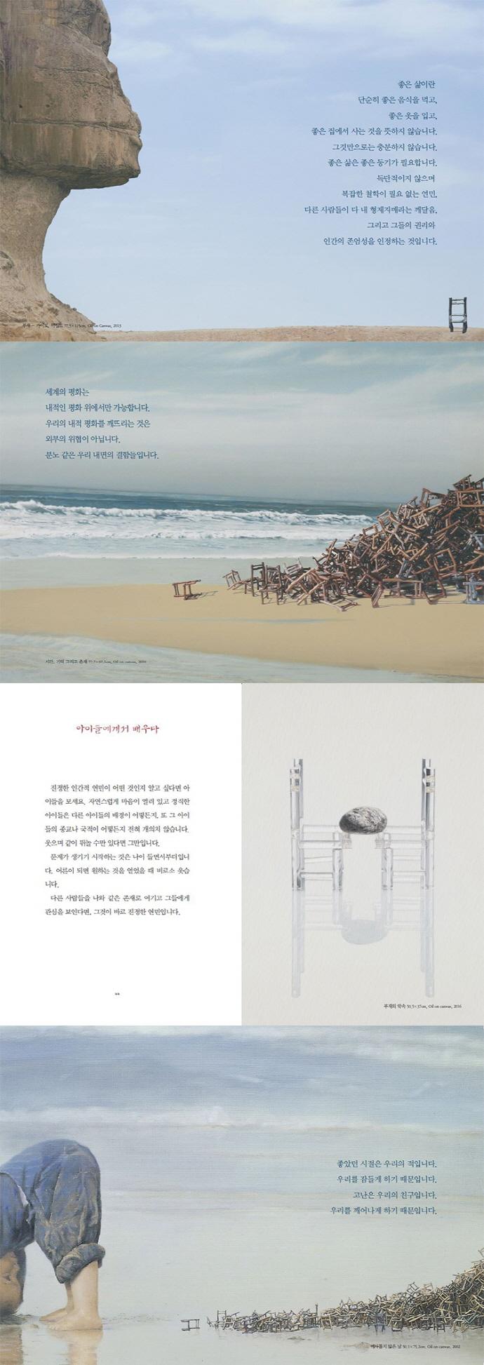 한국인을 위한 달라이 라마의 인생론(양장본 HardCover) 도서 상세이미지