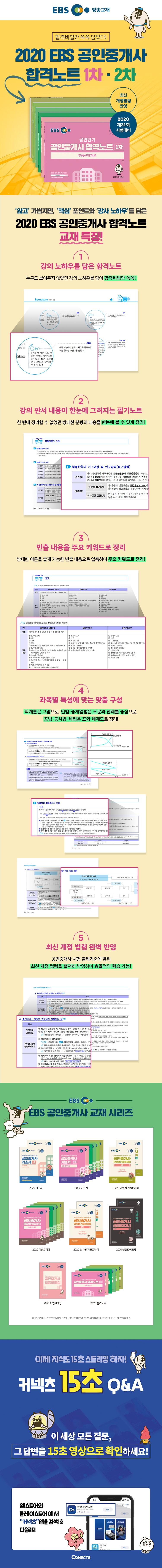 부동산공법 합격노트(공인중개사 2차)(2020)(EBS 공인단기) 도서 상세이미지