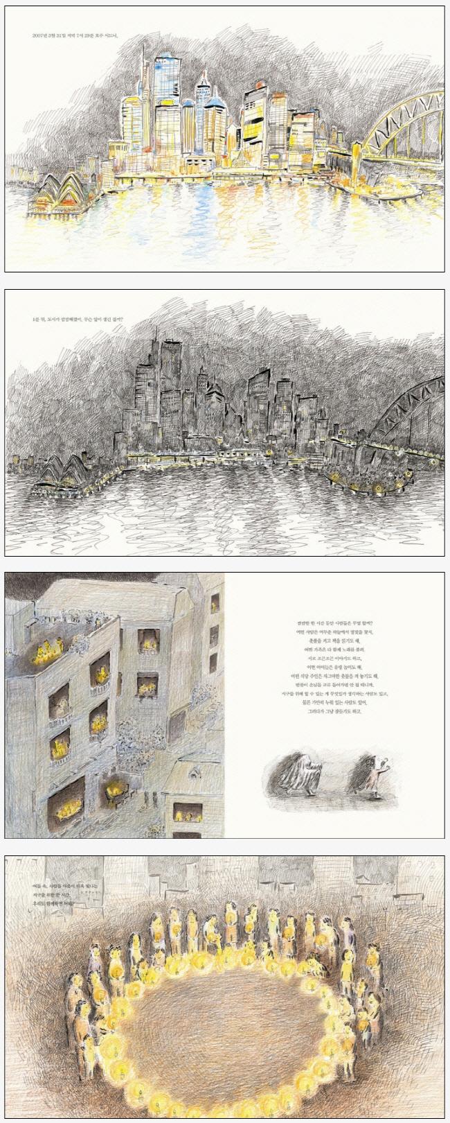 지구를 위한 한 시간(마음씨앗 그림책 30)(양장본 HardCover) 도서 상세이미지