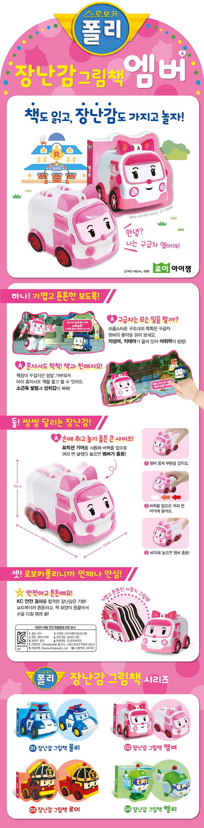 로보카폴리 장난감 그림책: 엠버(자동차완구 포함)(보드북) 도서 상세이미지