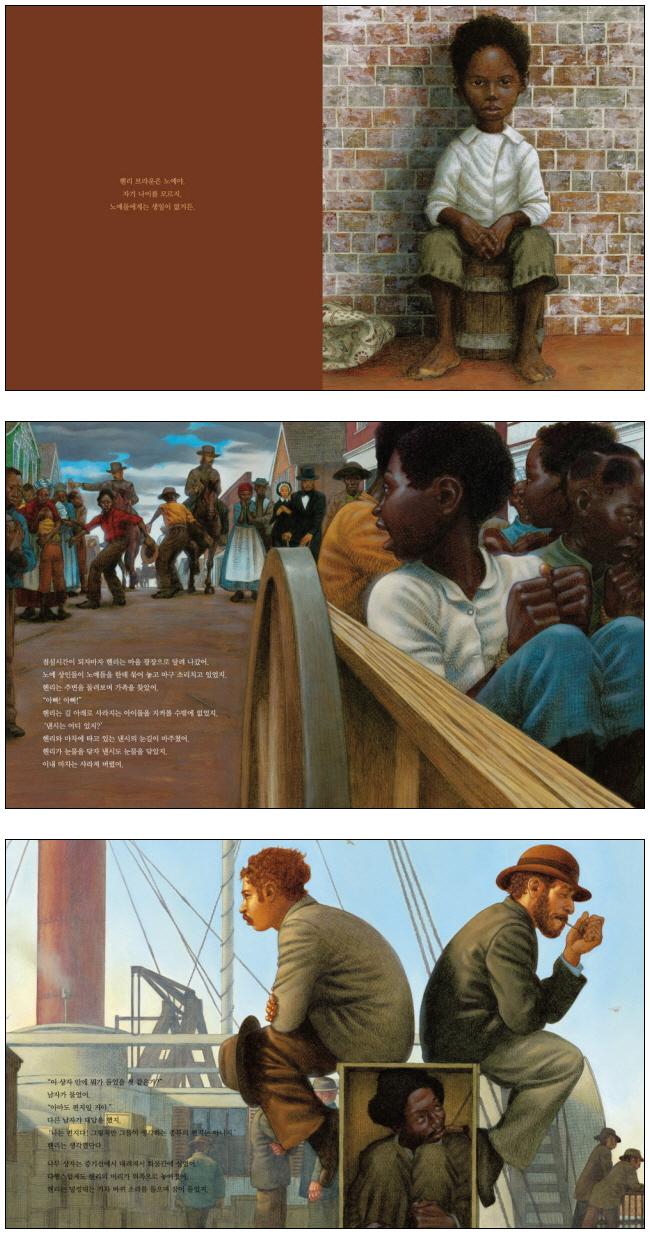헨리의 자유 상자(재판)(뜨인돌 그림책 6) 도서 상세이미지