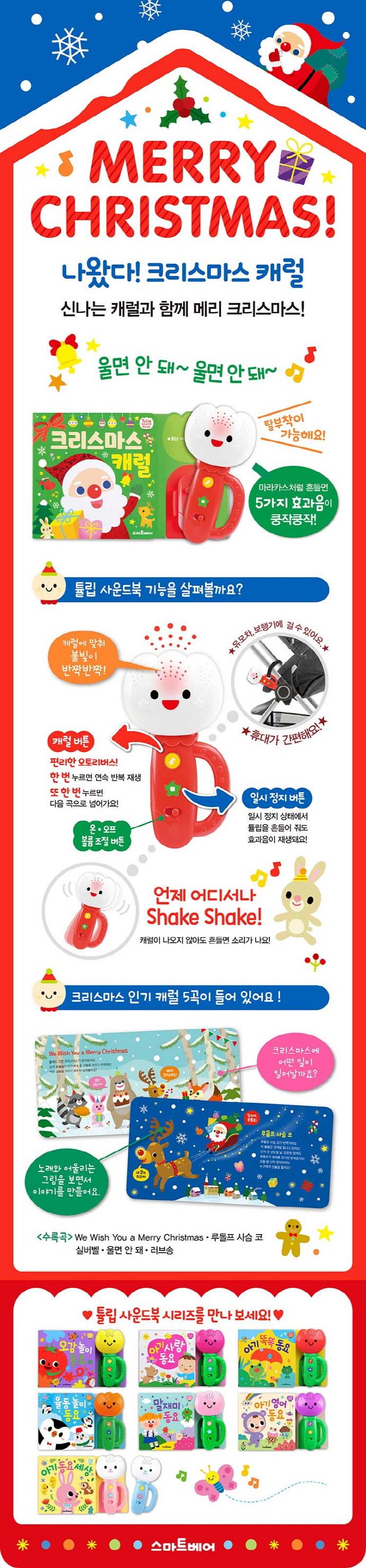 튤립 사운드북 크리스마스 캐럴(2019)(사운드북) 도서 상세이미지