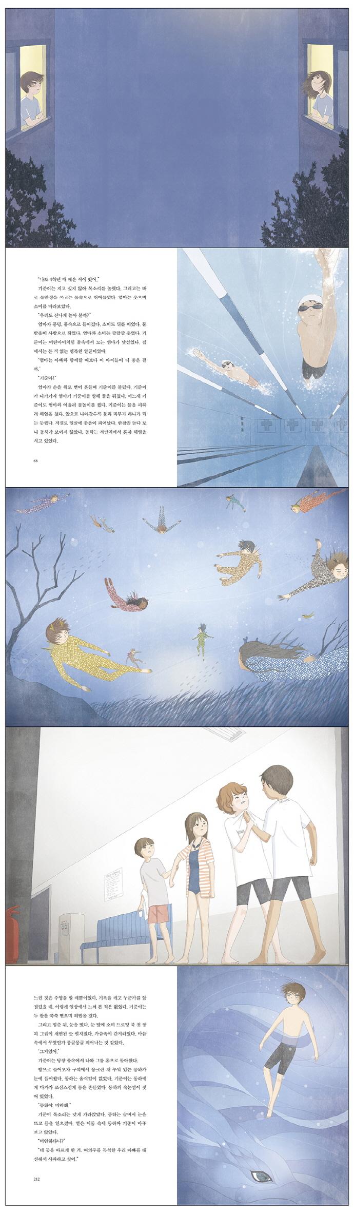 용의 미래(문지아이들 151) 도서 상세이미지