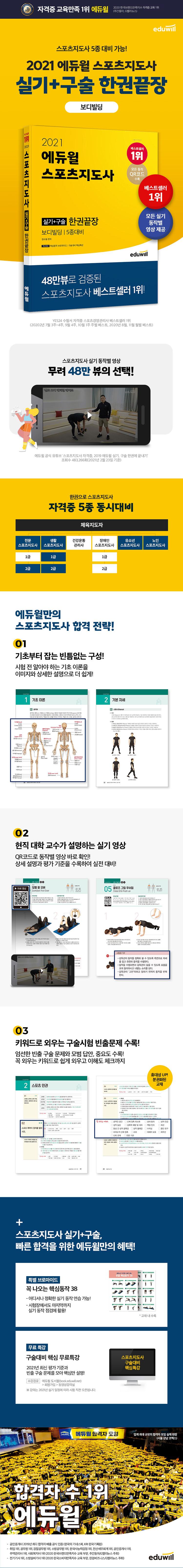 스포츠지도사 보디빌딩 실기+구술 한권끝장(2021)(에듀윌) 도서 상세이미지