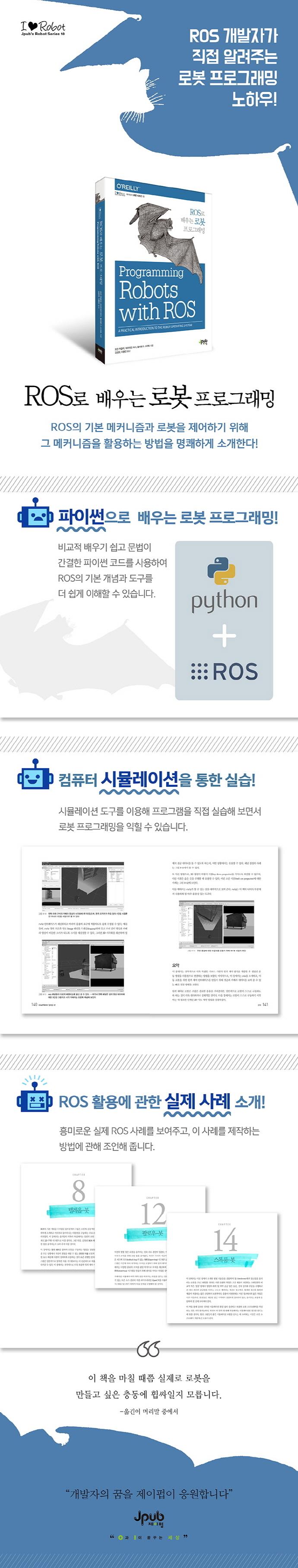 ROS로 배우는 로봇 프로그래밍(제이펍의 로봇 시리즈 10)(반양장) 도서 상세이미지