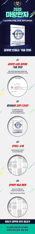 마왕한자(2020) 도서 상세이미지