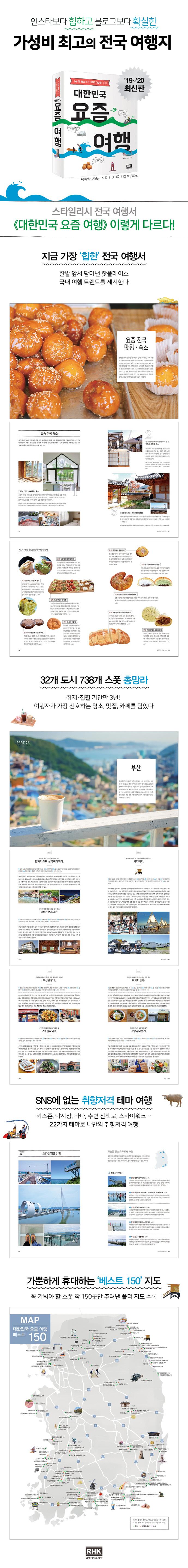 대한민국 요즘 여행(2019~2020) 도서 상세이미지