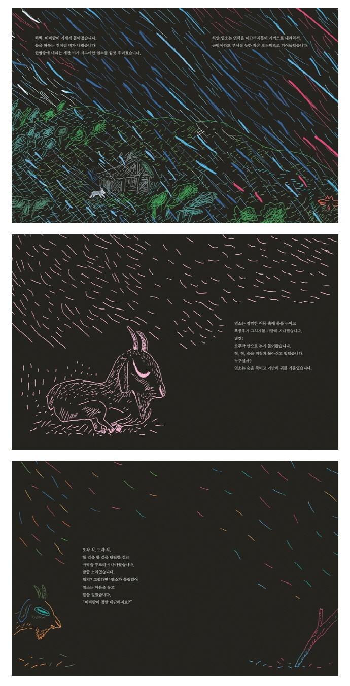 폭풍우 치는 밤에(가부와 메이 이야기 1)(양장본 HardCover) 도서 상세이미지