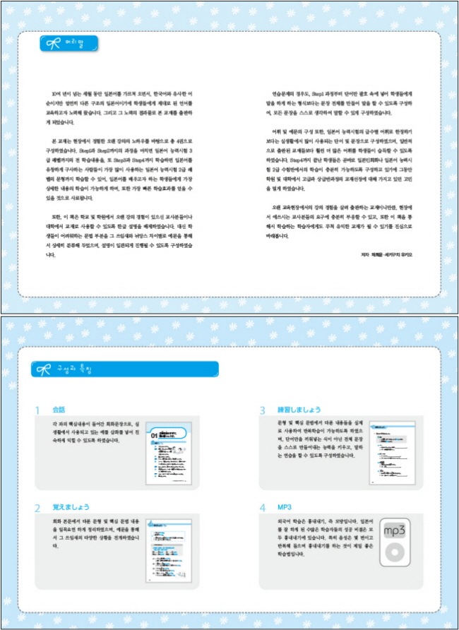 노리코에 일본어. STEP 2(일본어의 핵심을 파고드는) 도서 상세이미지