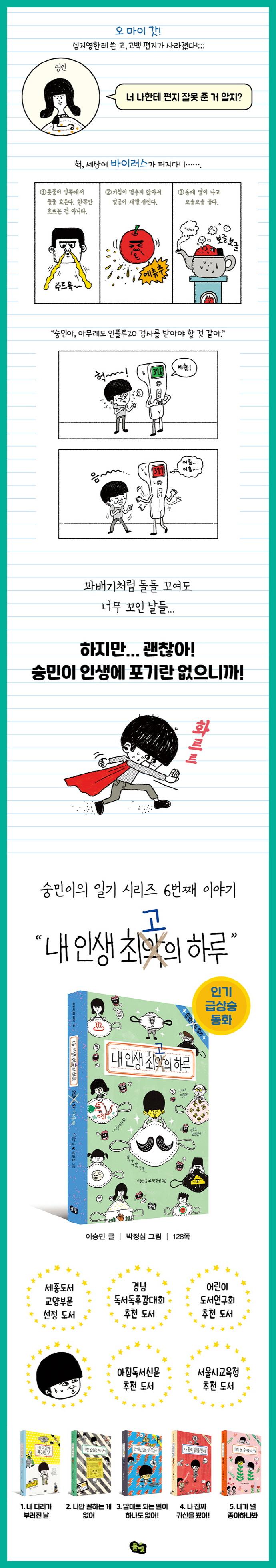 내 인생 최고의 하루(숭민이의 일기 시리즈)(양장본 HardCover) 도서 상세이미지