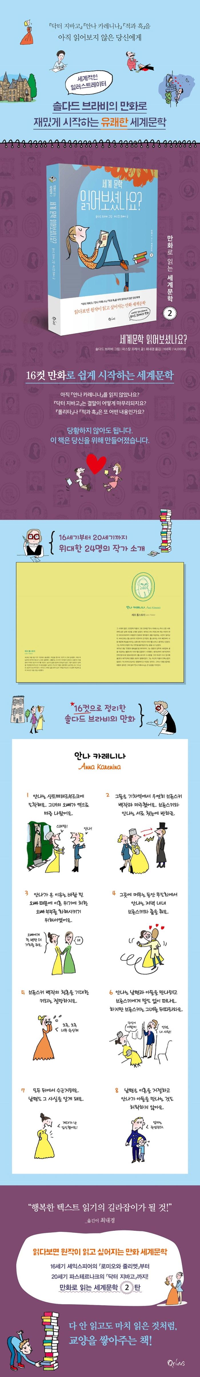 세계문학 읽어보셨나요?(만화로 읽는 세계문학 2) 도서 상세이미지