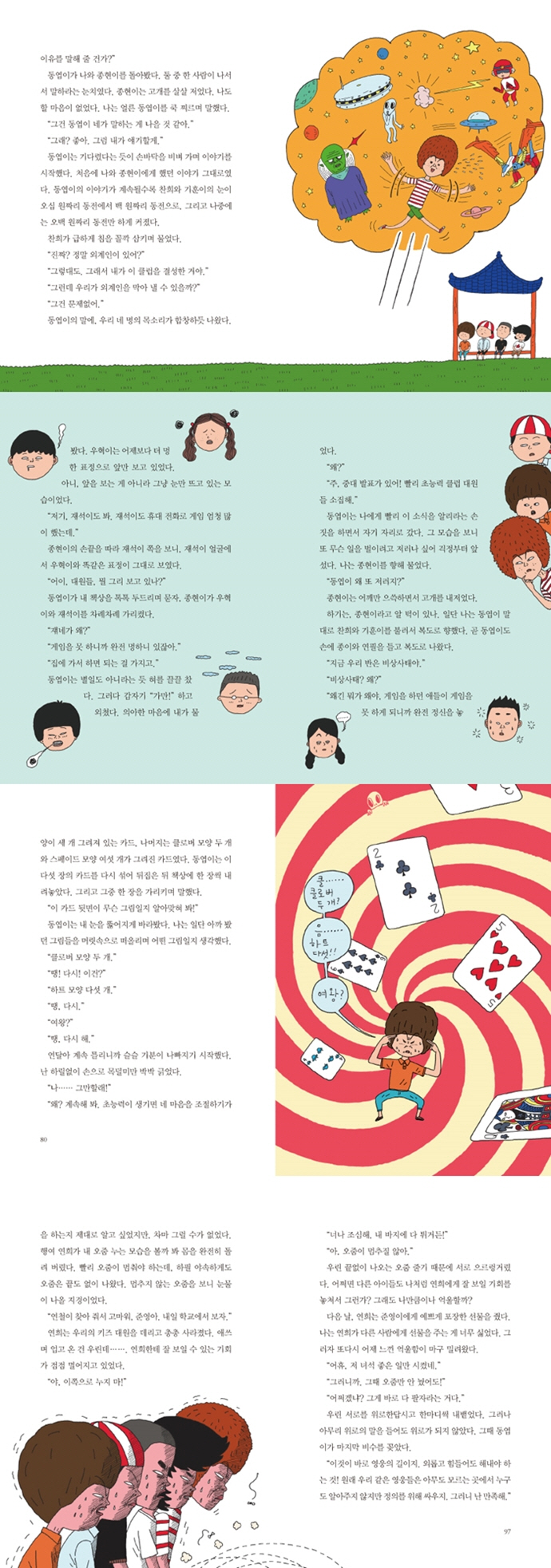 방과 후 초능력 클럽(익사이팅북스 57) 도서 상세이미지