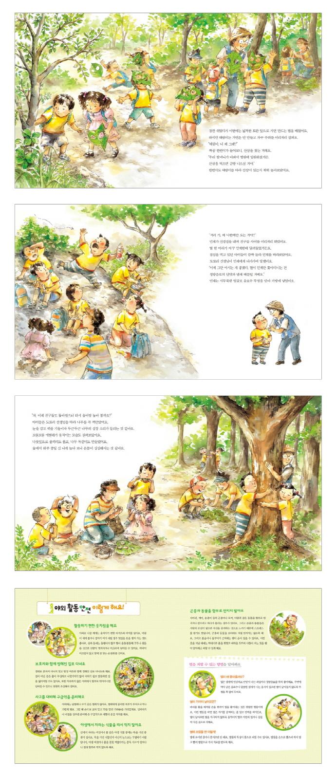산에서 놀자 숲에서 놀자(678 안전그림책 7: 야외활동)(양장본 HardCover) 도서 상세이미지