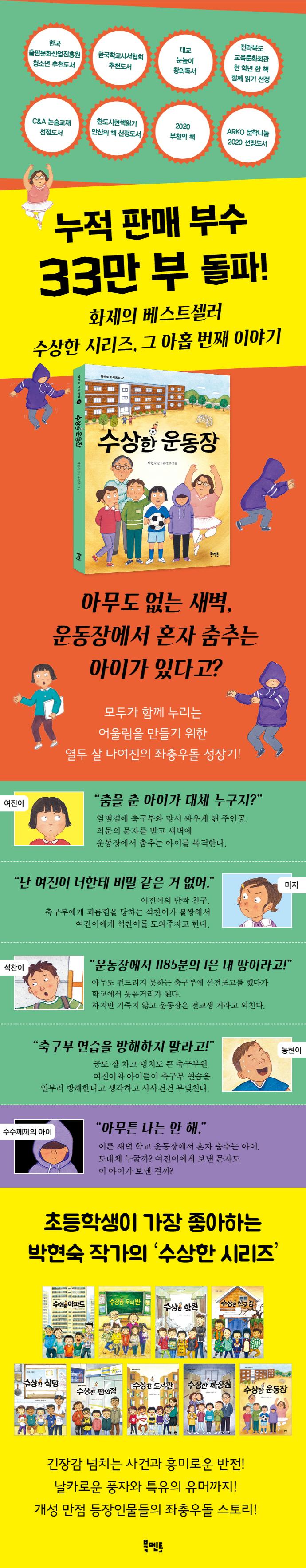 수상한 운동장(북멘토 가치동화 40) 도서 상세이미지