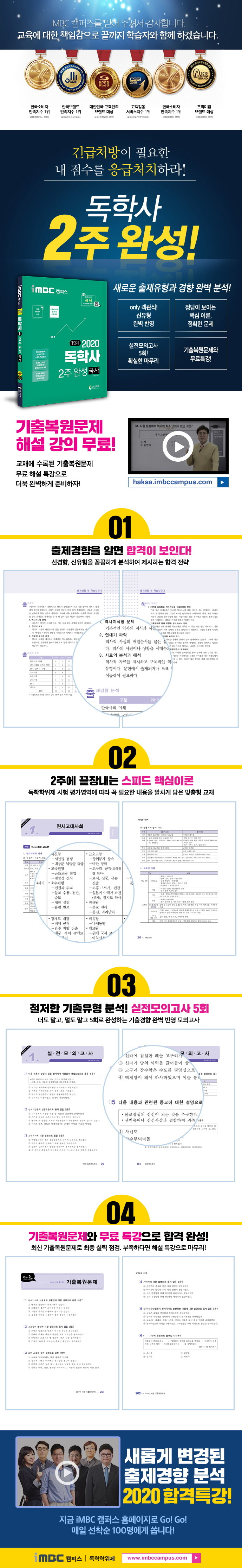 국사 2주 완성(독학사)(2020)(iMBC캠퍼스) 도서 상세이미지
