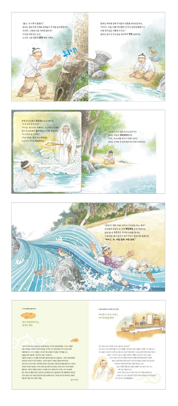 금도끼 은도끼(AudioCD1장포함)(리틀클래식북 교과서 전래 동화 3)(양장본 HardCover) 도서 상세이미지