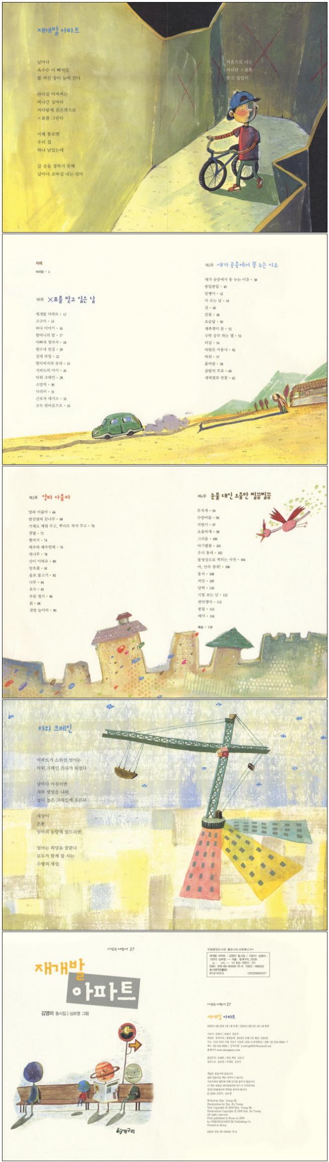 재개발 아파트(시읽는 어린이 27) 도서 상세이미지