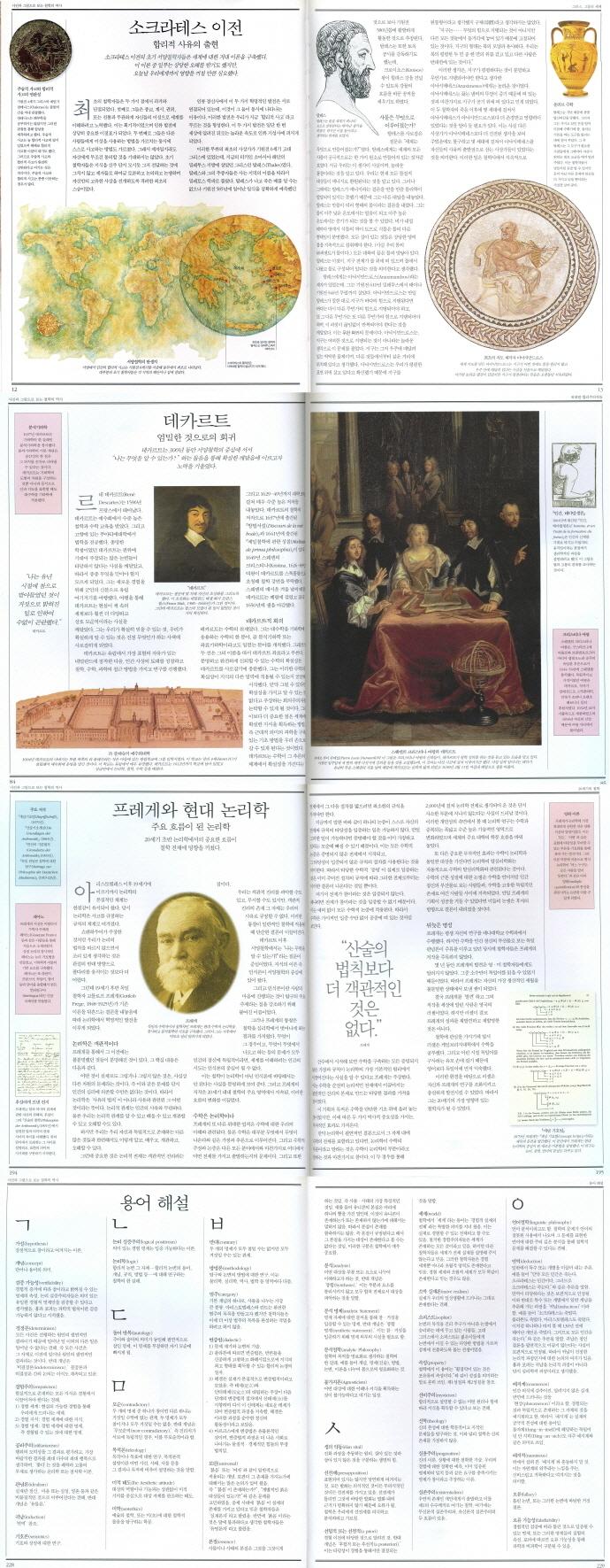 철학의 역사(사진과 그림으로 보는)(시공 아크로 총서 6) 도서 상세이미지
