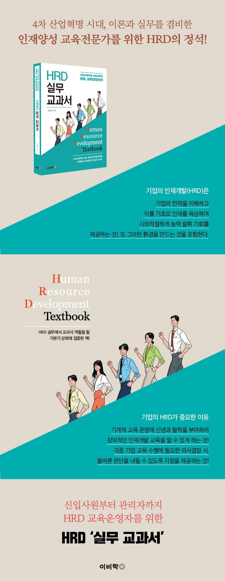 HRD 실무 교과서(신입사원부터 관리자까지 HRD 교육담당자의) 도서 상세이미지