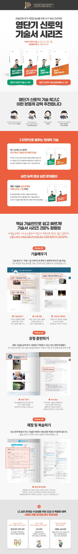 영단기 신토익기술 LC(2019 퍼스트브랜드 대상 수상기념 특별가 4,900원) 도서 상세이미지