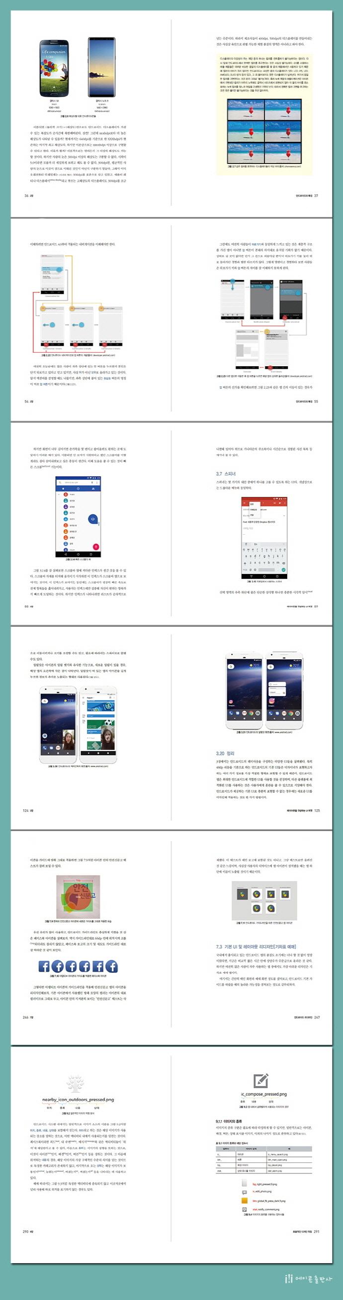 안드로이드 UI & GUI 디자인(디자이너와 개발자가 함께 읽는)(2판) 도서 상세이미지