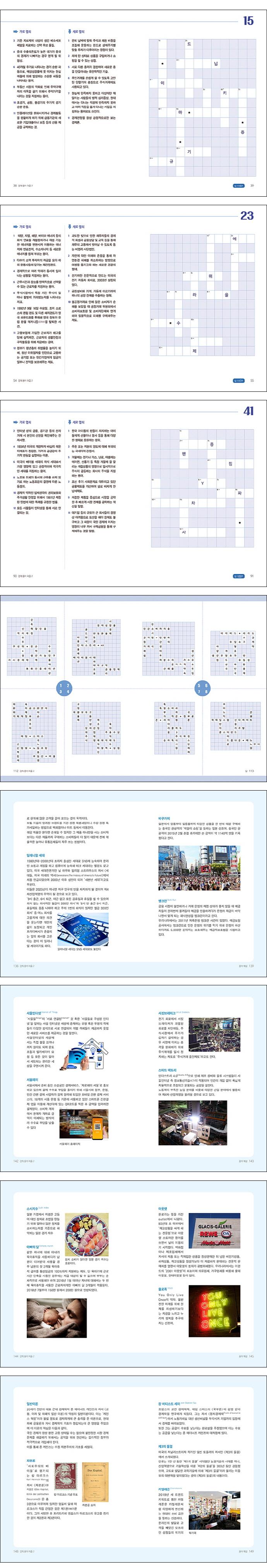 경제 용어 퍼즐. 2(가로세로 낱말) 도서 상세이미지
