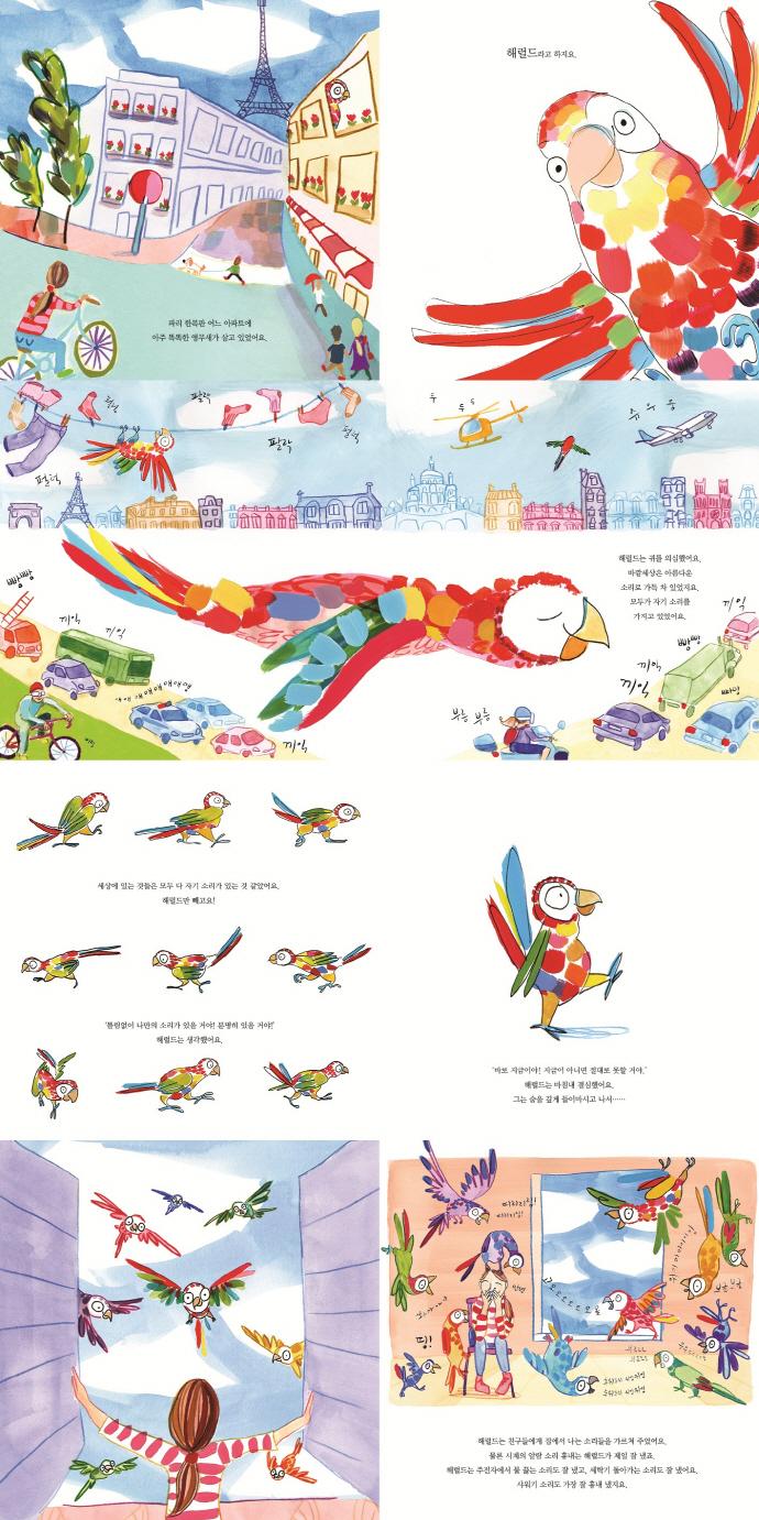 앵무새 해럴드(봄봄 아름다운 그림책 51) 도서 상세이미지