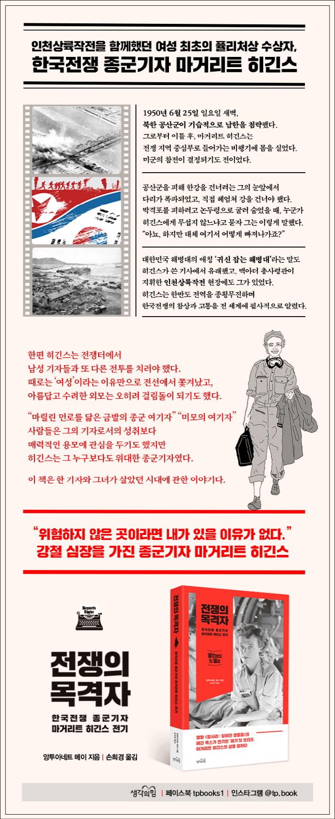 전쟁의 목격자 도서 상세이미지