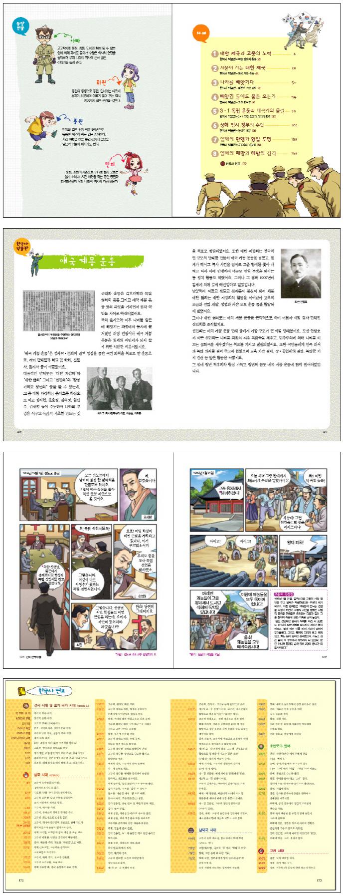 만화 한국사. 19: 대한 제국과 일제 강점기(재미 두 배 지식 두 배) 도서 상세이미지