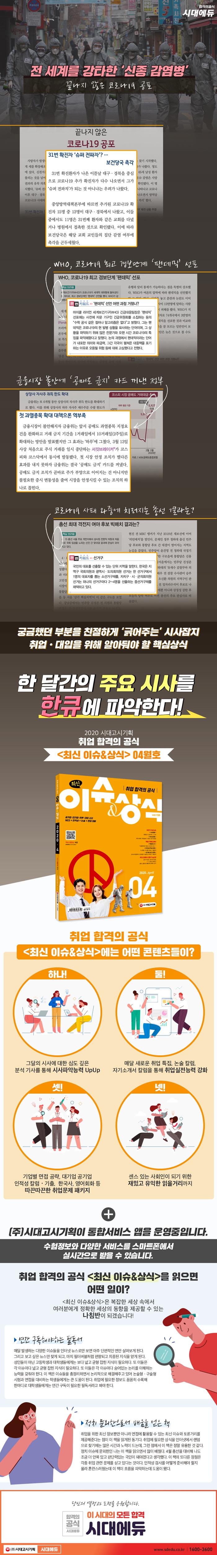 최신 이슈&상식(2020년 4월호 제158호) 도서 상세이미지