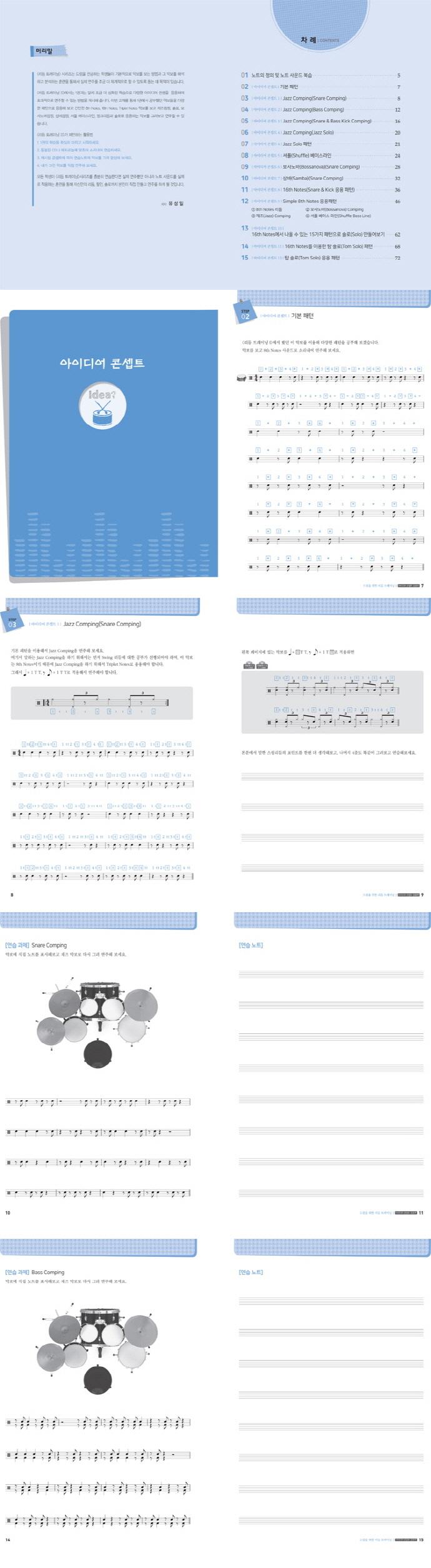 리듬 트레이닝. 2(드럼을 위한)(CD1장포함) 도서 상세이미지