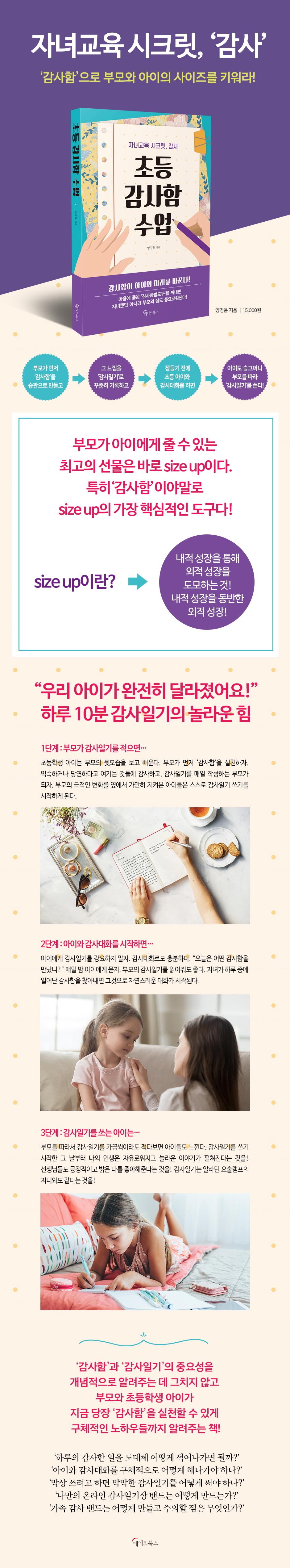초등 감사함 수업 도서 상세이미지