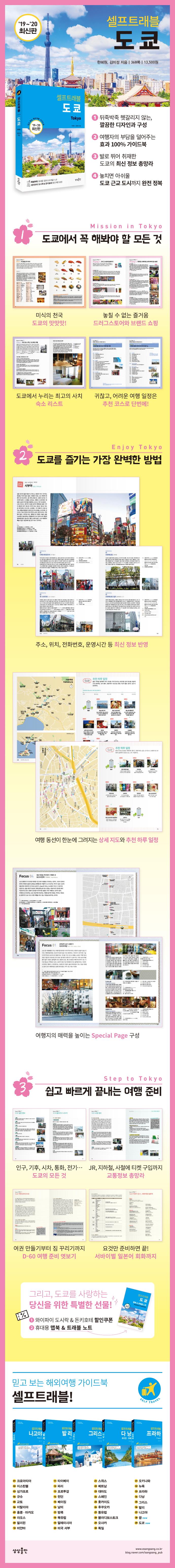 도쿄 셀프트래블(2019-2020) 도서 상세이미지