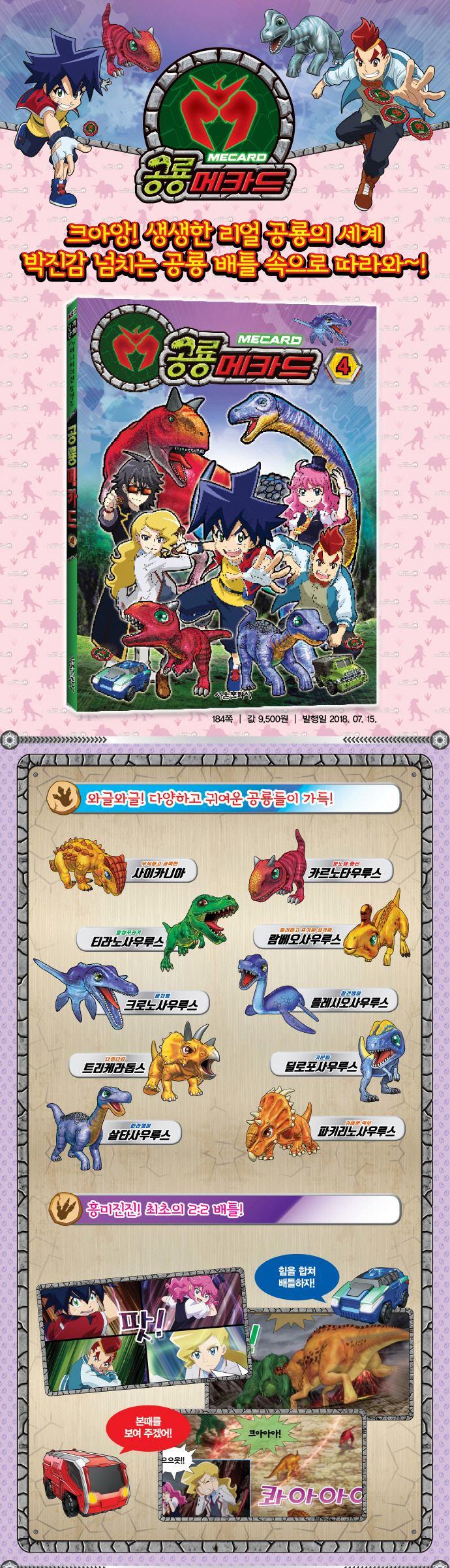 공룡메카드. 4 도서 상세이미지