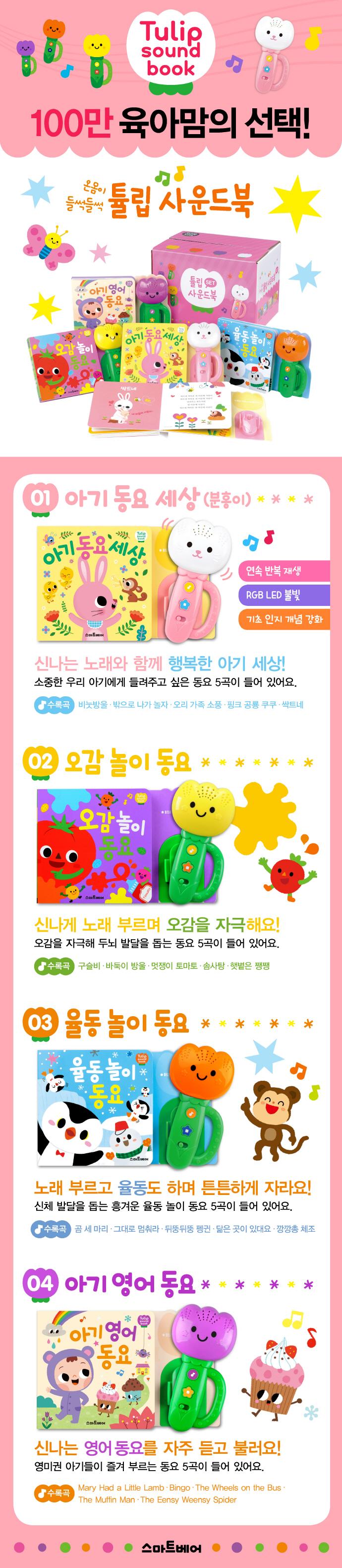 튤립 사운드북 분홍이 세트(전4권) 도서 상세이미지