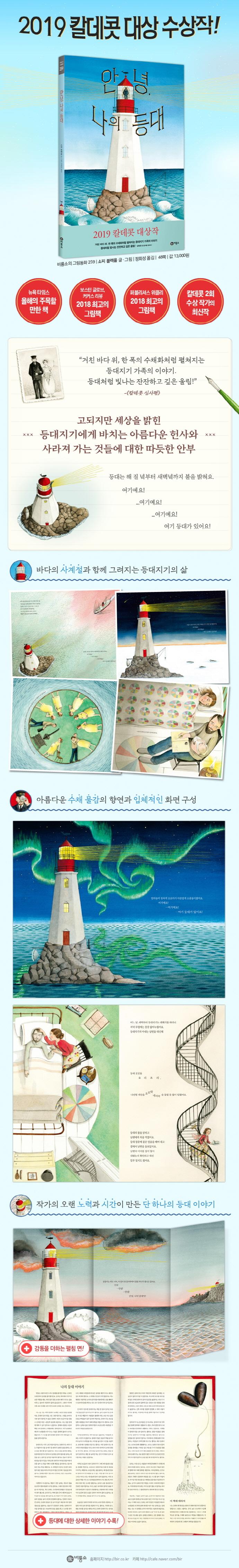 안녕, 나의 등대(비룡소의 그림동화 259)(양장본 HardCover) 도서 상세이미지