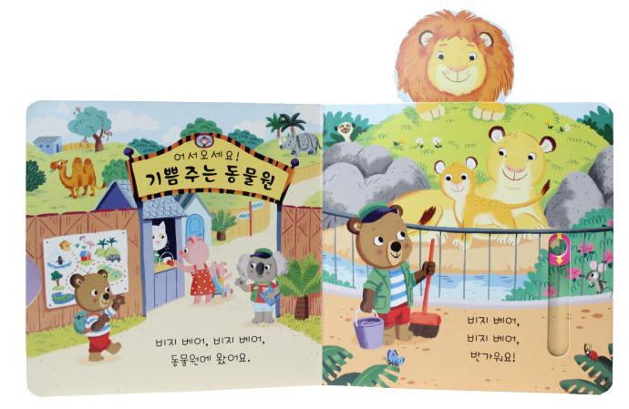 비지 베어 동물원에서 일해요(보드북) 도서 상세이미지