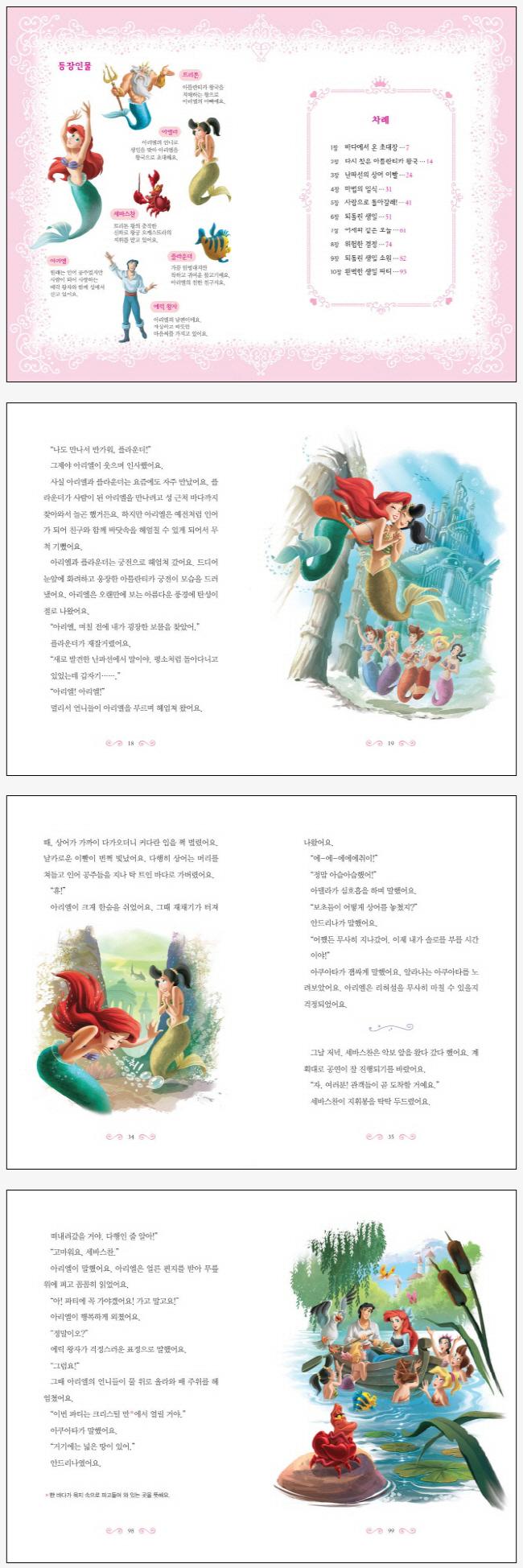 인어 공주(디즈니 프린세스 골드 다이어리 3) 도서 상세이미지