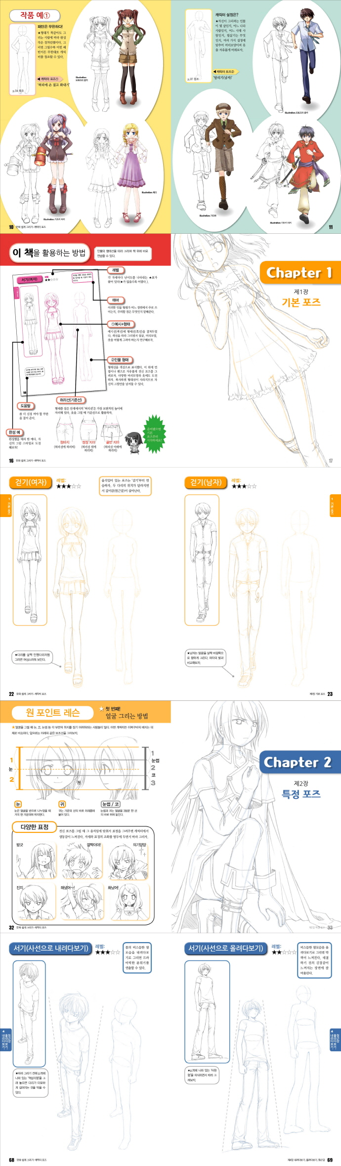 만화 쉽게 그리기: 캐릭터 포즈(만화 쉽게 그리기 시리즈 1) 도서 상세이미지