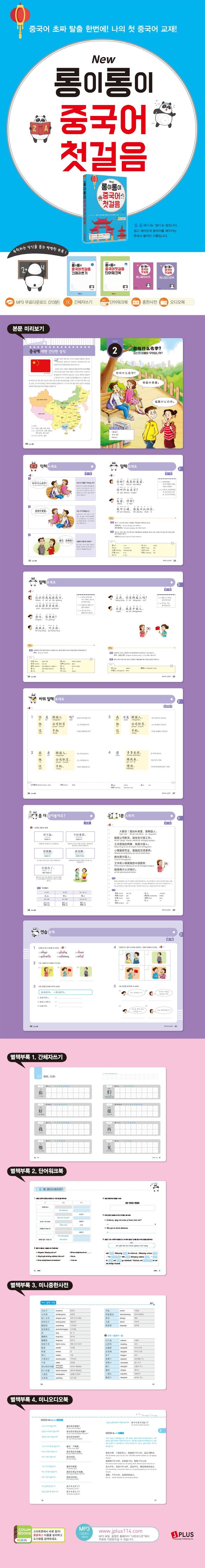 NEW 롱이롱이 중국어첫걸음(전1권+ 4종 부록 포함. MP3 무료다운로드) 도서 상세이미지